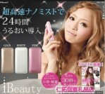 I Beauty Nano Handy Mist